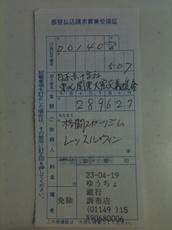 ファイル0032.jpg